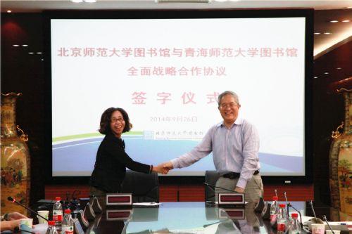 北京师范大学图书馆与青海师范大学图书馆开展全面战略合作(图)