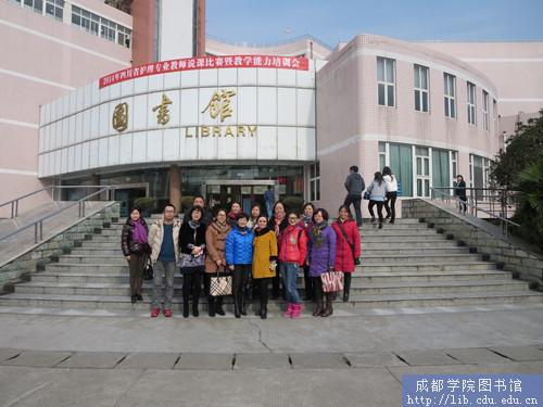 成都工业学院到成都大学图书馆参观,考察(图)