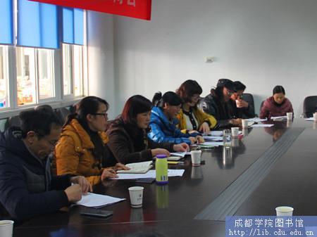 成都大学图书馆召开图书资源建设研讨会(图)